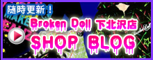 Broken Doll SHOP�u���O